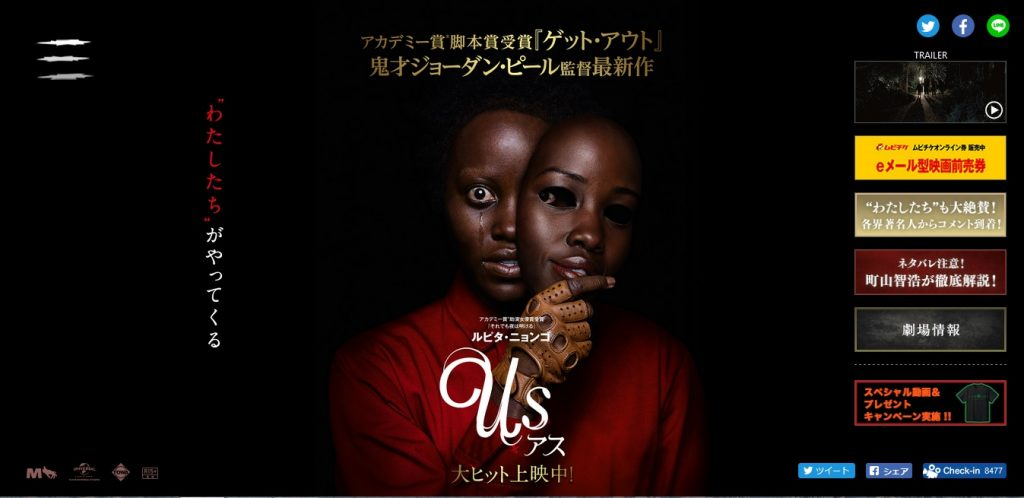 Us/アス