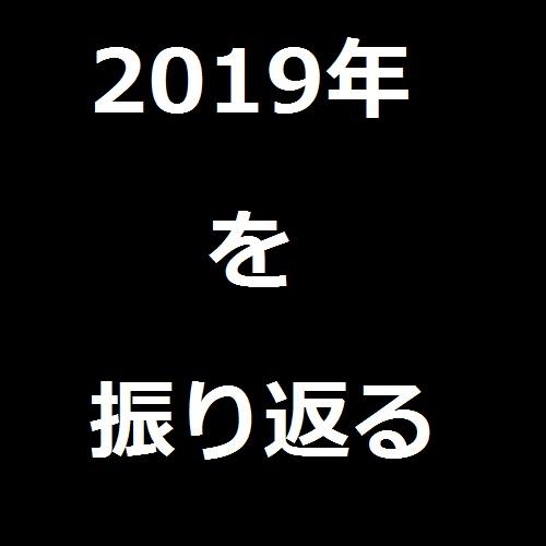 映画好きな四十郎のおっさん999、2019年を振り返る