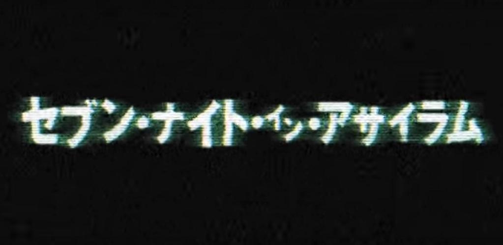 セブン・ナイト・イン・アサイラム(タイトル)