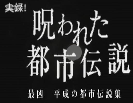 実録!呪われた都市伝説 最凶 平成の都市伝説集