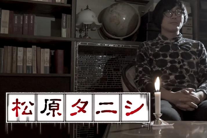 怪奇蒐集者 松原タニシ