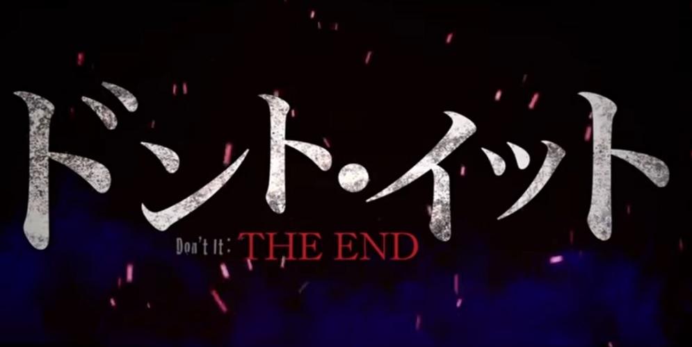 ドント・イット THE END