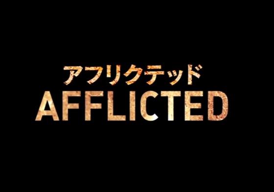 AFFLICTED アフリクテッド