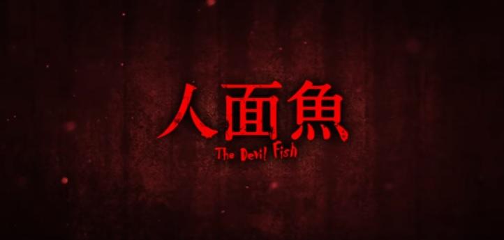 人面魚 THE DEVIL FISH