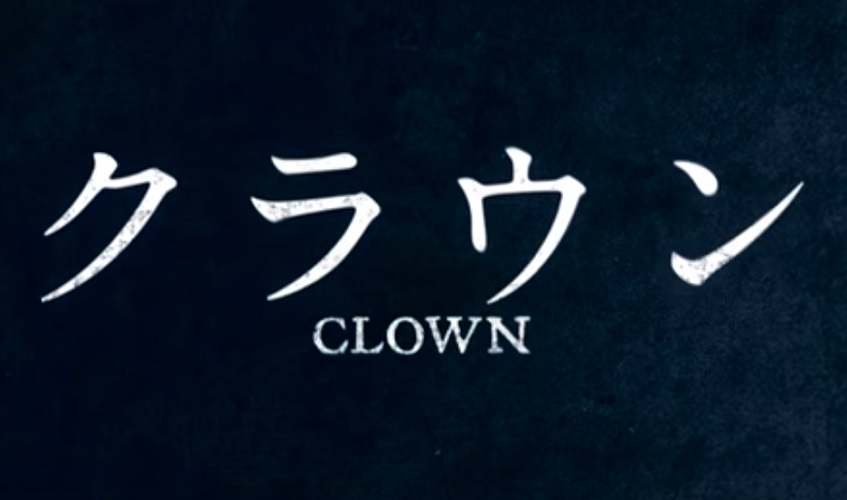 ピエロが登場する普通のB級ホラー映画『クラウン』のネタバレなし感想