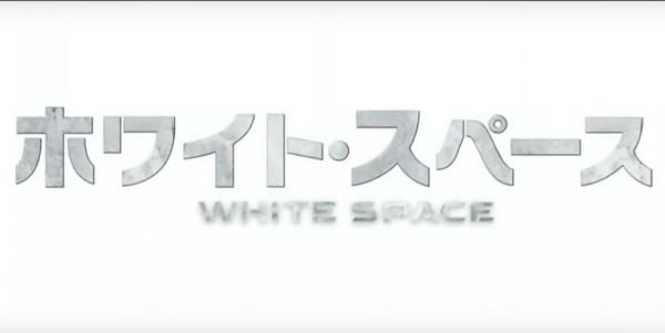 ホワイト・スペース
