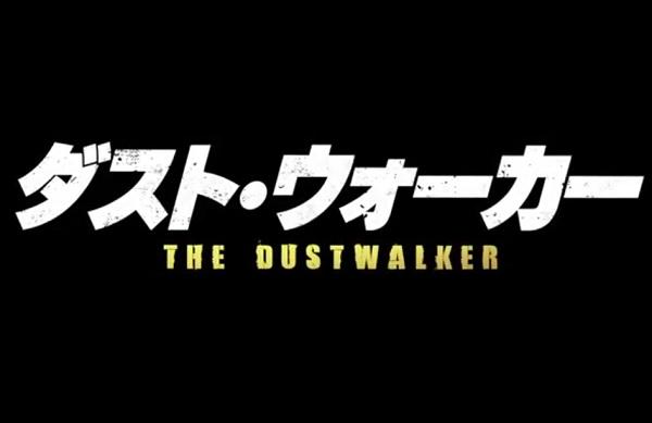 ダスト・ウォーカー