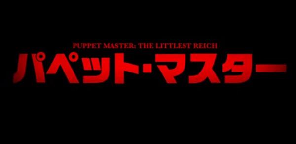 パペット・マスター(2018年リメイク版)