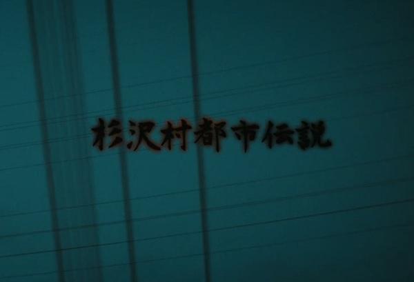 3部作の中で一番マシなホラー映画『杉沢村都市伝説 劇場版』のネタバレなし感想