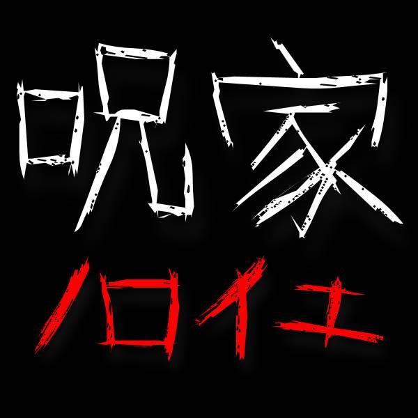 呪【ノロイエ】家